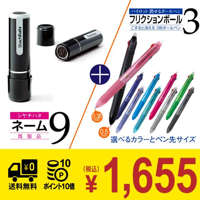 シャチハタ ネーム9 既製品 パイロット 消せる 3色 ボールペン フリクションボール 選べるカラー お得セット 福袋