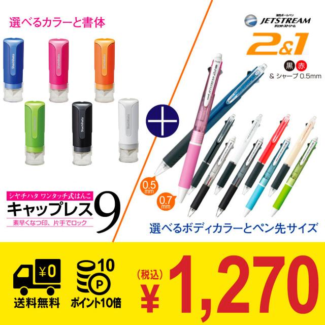 シャチハタ キャップレス9 三菱鉛筆多機能筆記具 2色ボールペン+シャープペンシル ジェットストリーム JETSTREAM 2&1 選べるカラー お得セット 福袋