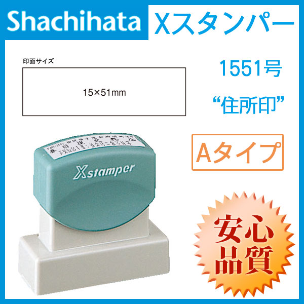 """シャチハタ 角型印 1551号 """"住所印"""" (印面サイズ : 15×51mm ) Aタイプ"""