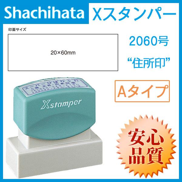 """シャチハタ 角型印 2060号 """"住所印"""" (印面サイズ:20×60mm) Aタイプ"""