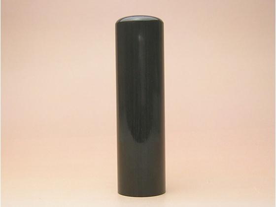 【代引手数料(無料)】実印 黒檀(こくたん、コクタン)16.5mm 個人印鑑(05P29Jul16)