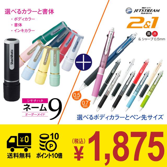 シャチハタ ネーム9 別注品 三菱鉛筆 多機能筆記具 2色ボールペン+シャープペンシル ジェットストリーム JETSTREAM 2&1  選べるカラー お得セット 福袋