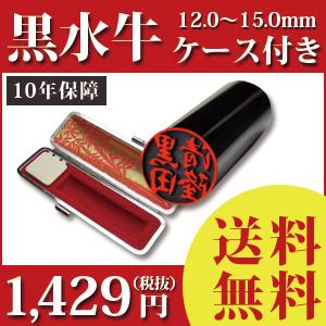 高級印鑑 黒水牛 12.0~15.0mm選べるサイズ ハードケース付!