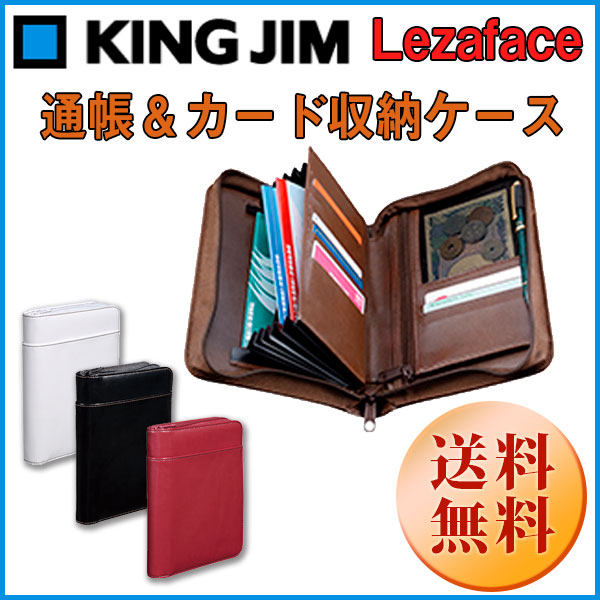 【キングジム】通帳&カード収納ケース【レザフェスシリーズ】品番 2360LF