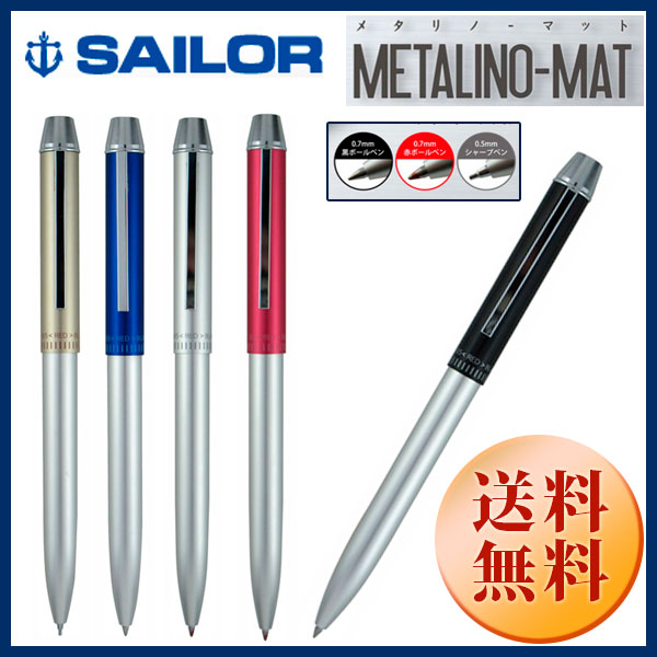 【セーラー万年筆】メタリノ マット 2色ボールペン+シャープ【0.7,0.5mm】
