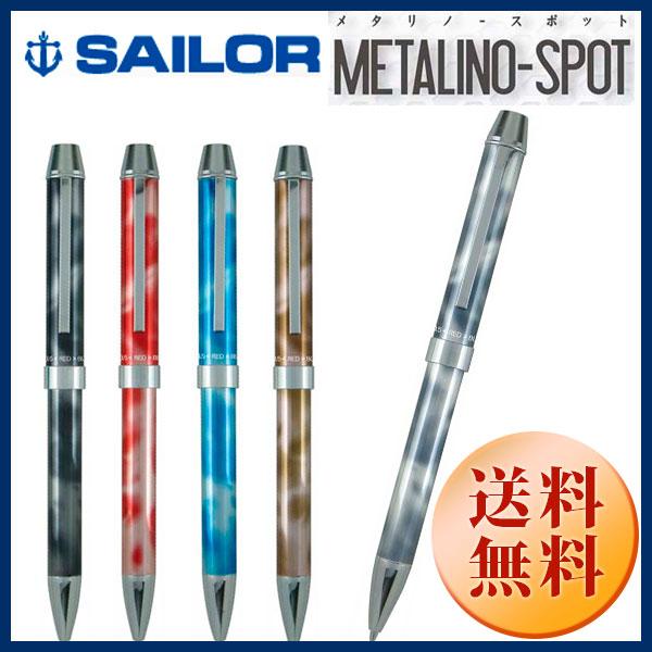 【セーラー万年筆】メタリノ スポット 2色ボールペン+シャープ【0.7,0.5mm】
