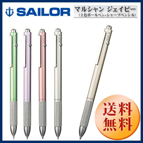 【セーラー万年筆】マルシャンJP 2色ボールペン+シャープ【0.7,0.5mm】16-0119-2xx
