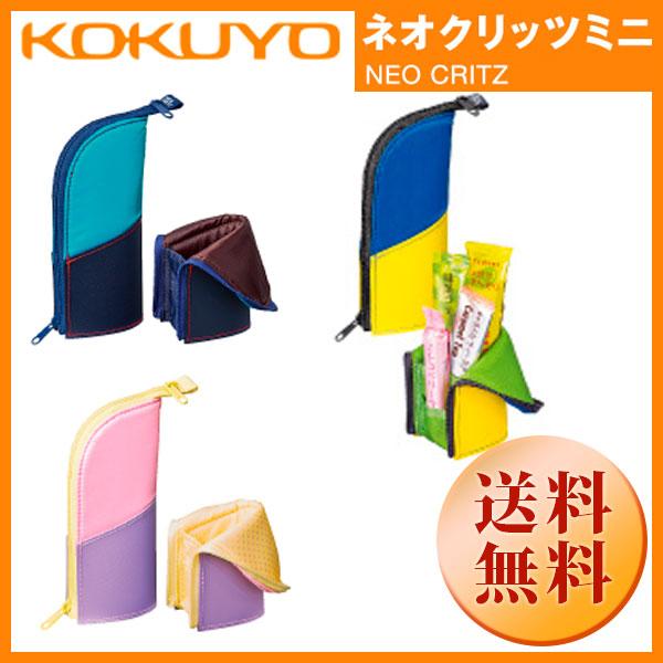 【コクヨ】自立ペンケース ネオクリッツ ミニ 化粧ポーチ 化粧筆ケースとしても!