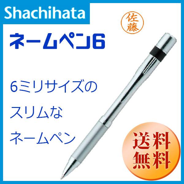 【シャチハタ】スリムな浸透印ペン ネームペン6 シルバー 既製品