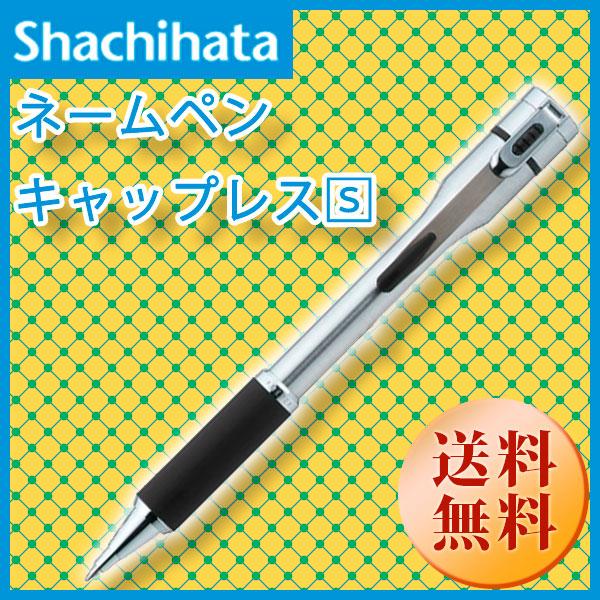 【シャチハタ】 ネームペン キャップレス[S](シルバー単色) 別製品