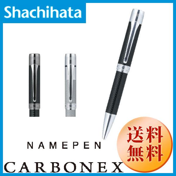 【シャチハタ】ネームペン カーボネックス 既製品TKS-CX