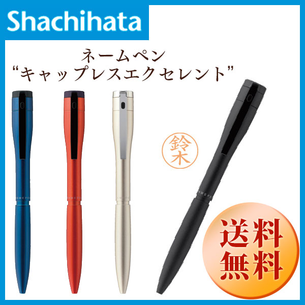 【シャチハタ】ネームペン キャップレスエクセレント 選べるカラー 別注品
