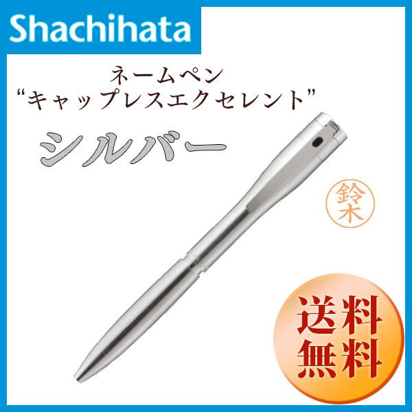 【シャチハタ】ネームペン キャップレスエクセレント シルバー単色 別注品TKS-UXS1