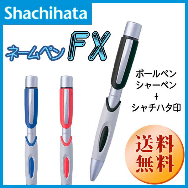 【シャチハタ】3機能ネームペン FX 既製品
