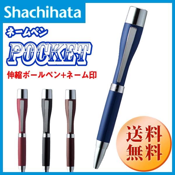 【シャチハタ】ネームペン ポケット 既製品TKS-NPC