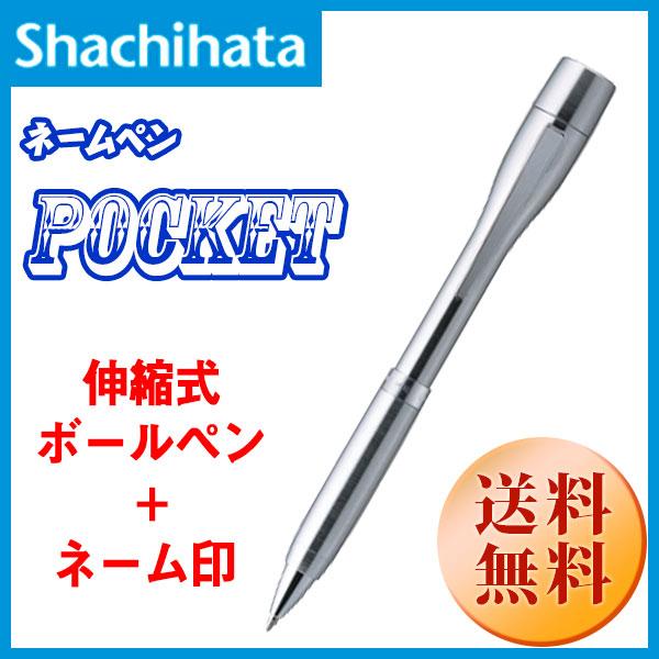 【シャチハタ】ネームペン ポケット(シルバー単色) 既製品TKS-NPS1