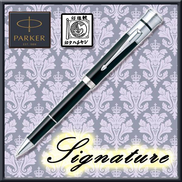 【PARKER+Shachihata】ネームペン シグネチャー ボールペン既製品