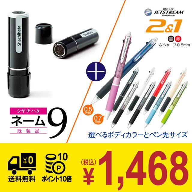 シャチハタ ネーム9 既製品 三菱鉛筆 ジェットストリーム 2&1 多機能筆記具 2色ボールペン+シャープペンシル 選べるカラー お得セット 福袋