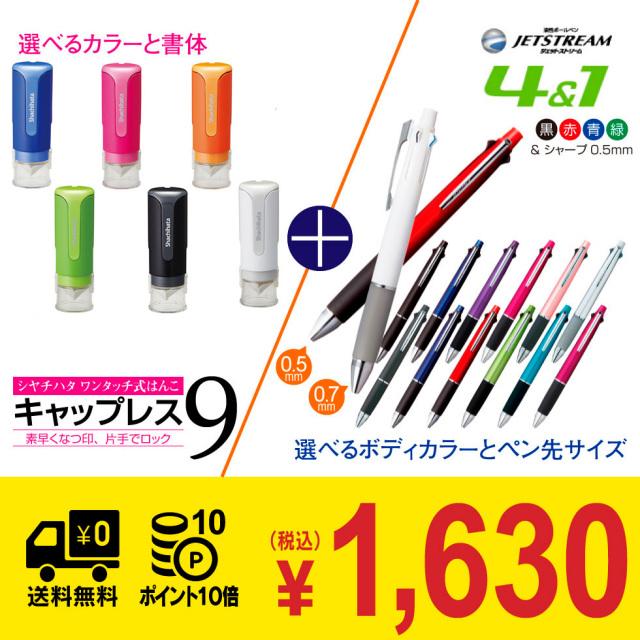シャチハタ キャップレス9 三菱鉛筆 多機能筆記具 4色ボールペン+シャープペンシル ジェットストリーム  4&1 選べるカラー お得セット 福袋