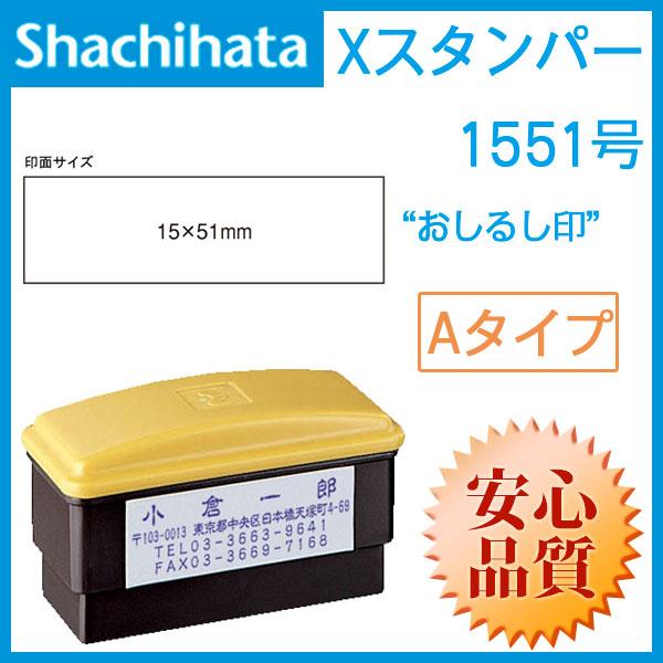 シャチハタ  角型印 1551号  おしるし印(  印面サイズ : 15×51mm ) Aタイプ