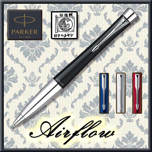 【PARKER+Shachihata】ネームペン エアフロー 既製品