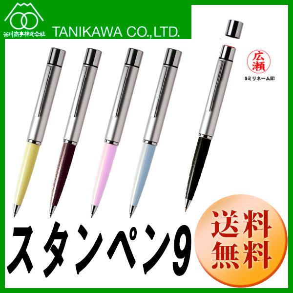 【谷川商事】スタンペン9 浸透印つき0.7mmボールペン 送料無料 tsk-592xx