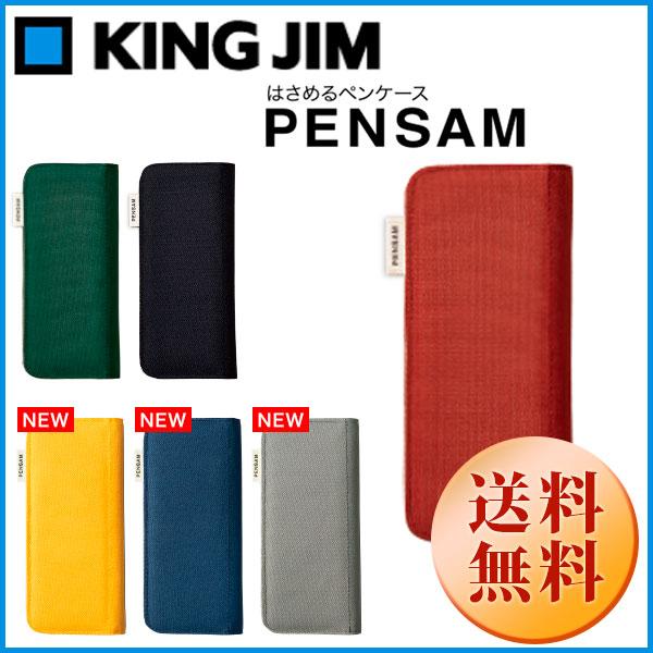 【キングジム】挟めるペンケース ペンサム 品番2000【PENSAM】