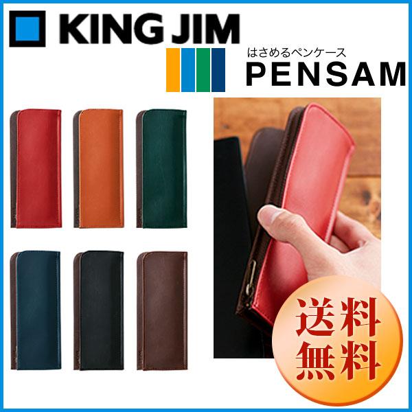 【キングジム】挟めるペンケース ペンサム フラット 品番2003【PENSAM】