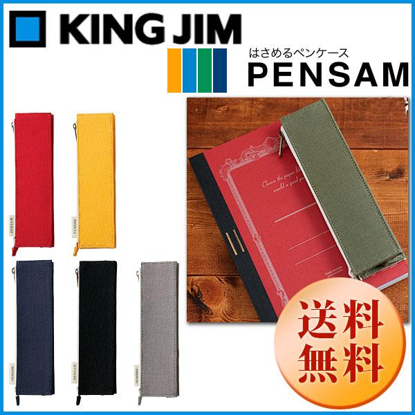 【キングジム】挟めるペンケース ペンサム スタンド 品番2002【PENSAM】