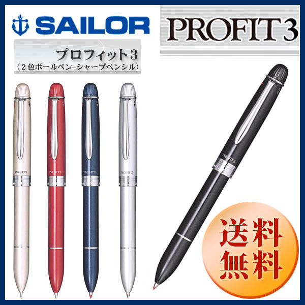 【セーラー万年筆】プロフィット3 2色ボールペン+シャープ【0.7/0.5mm】