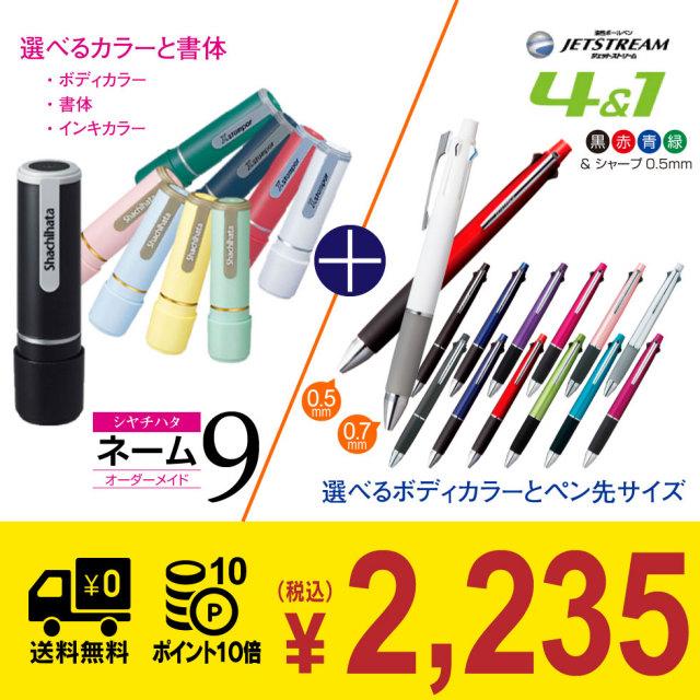 シャチハタ ネーム9 別注品 三菱鉛筆 多機能筆記具 4色ボールペン+シャープペンシル ジェットストリーム JETSTREAM 4&1  選べるカラー お得セット 福袋