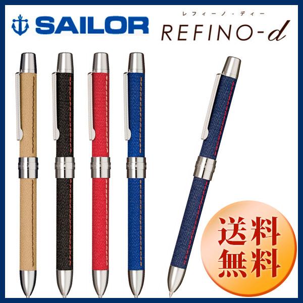 【セーラー万年筆】レフィーノD 2色ボールペン+シャープ【0.7/0.5mm】