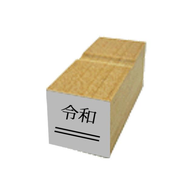 """ゴム印 新元号""""令和""""二重線消し棒付き(大)8x10mm"""