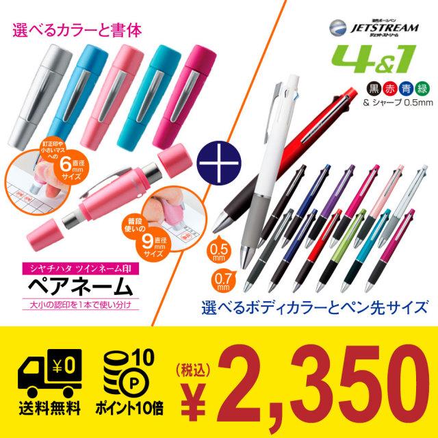 シャチハタ ペアネーム 三菱鉛筆 多機能筆記具 4色ボールペン+シャープペンシル ジェットストリーム JETSTREAM 4&1  選べるカラー お得セット 福袋