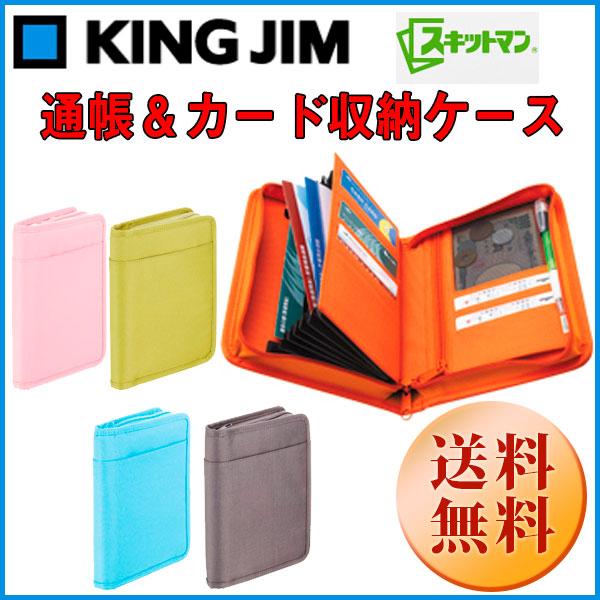 【キングジム】通帳&カード収納ケース【スキットマンシリーズ】品番 2360