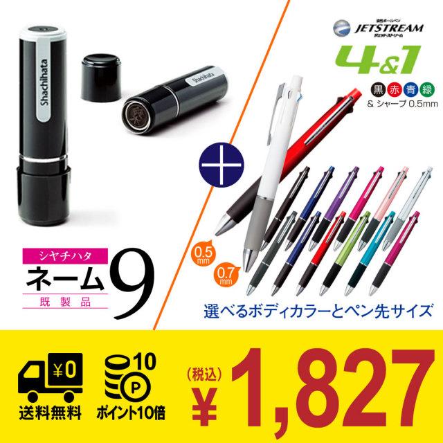 シャチハタ ネーム9 既製品 三菱鉛筆 ジェットストリーム 4&1 多機能筆記具 4色ボールペン+シャープペンシル 選べるカラー お得セット 福袋