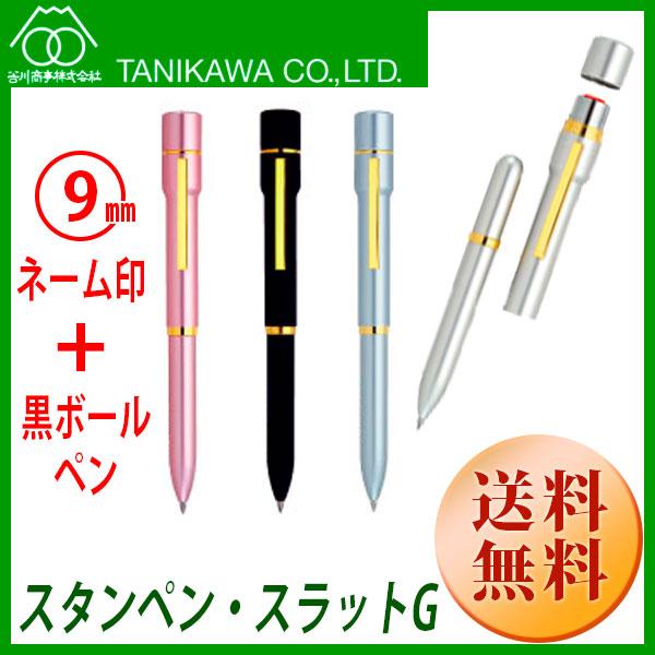 【谷川商事】スタンペン スラットG 浸透印つき0.7mmボールペン 送料無料 tsk-550