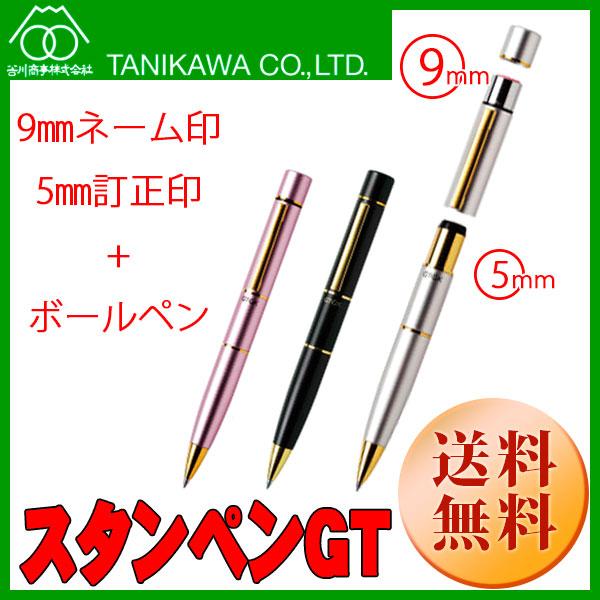 【谷川商事】スタンペンGT ネーム印&訂正印つきボールペン 送料無料 tsk-590xx