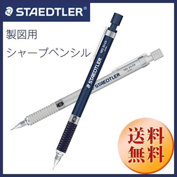 【STAEDTLER】製図用シャープ0.3mm~2.0mm【ステッドラー】925
