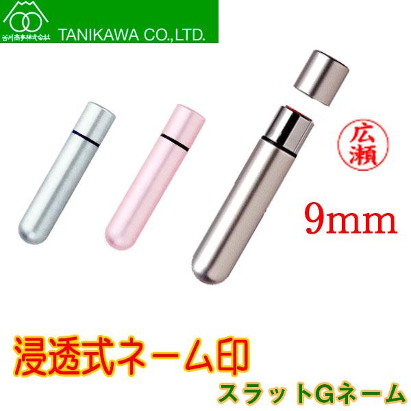【谷川商事】メタルボディの浸透式9mmネーム印 スラットGネーム 送料無料 tsk-554xx