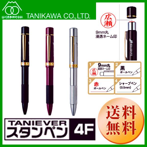 【谷川商事】スタンペン4F 浸透印つき3機能ペン 送料無料 tsk-xxxxx