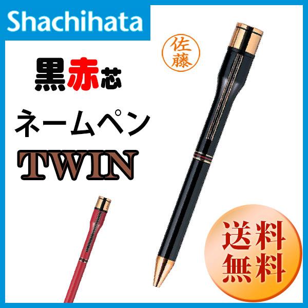 【シャチハタ】二色ネームペンTWIN 選べるカラー 既製品