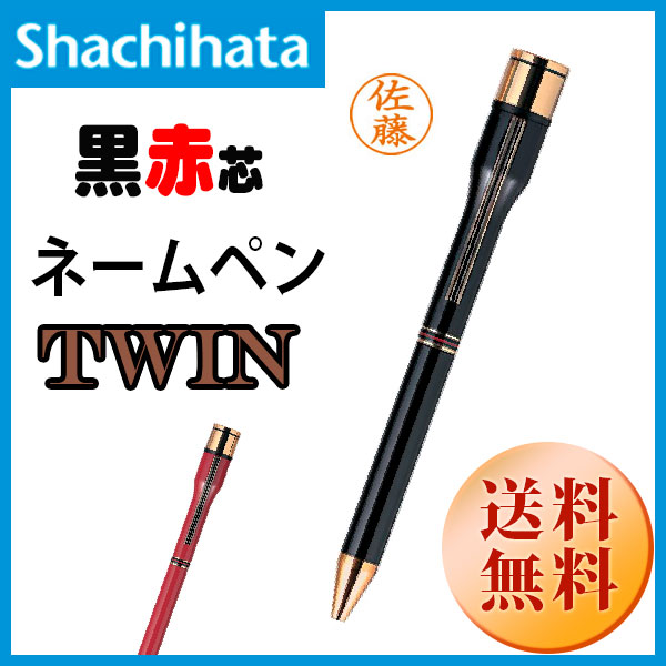 【シャチハタ】二色ネームペンTWIN 選べるカラー 別注品