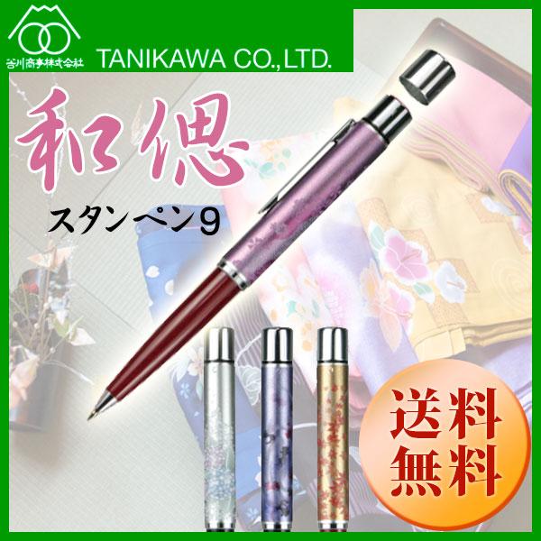 【谷川商事】和偲スタンペン9 ネーム印つきボールペン 送料無料 tsk-615xx