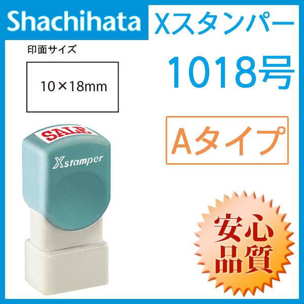 シャチハタ 角型印1018号(印面サイズ:10×18mm)Aタイプ