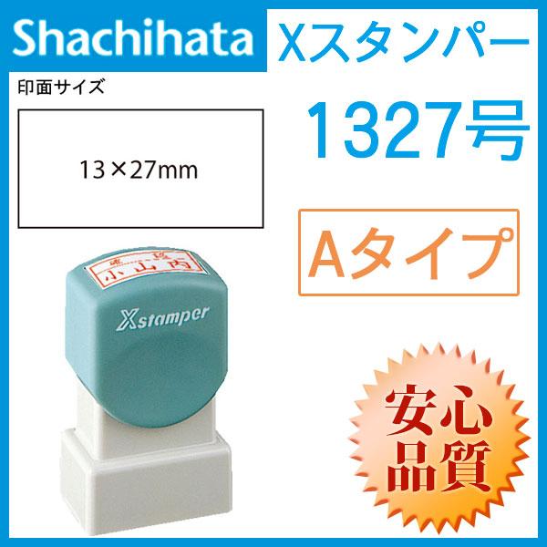 シャチハタ 角型印1327号 ビジネス用A型(印面サイズ:13×27mm) Aタイプ
