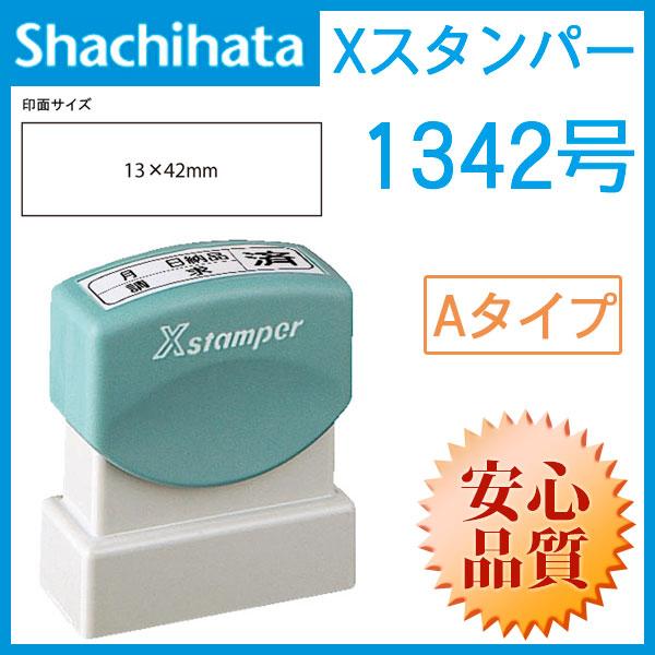 シャチハタ 角型印 1342号ビジネス用B型(分割なし)(印面サイズ:13×42mm) Aタイプ