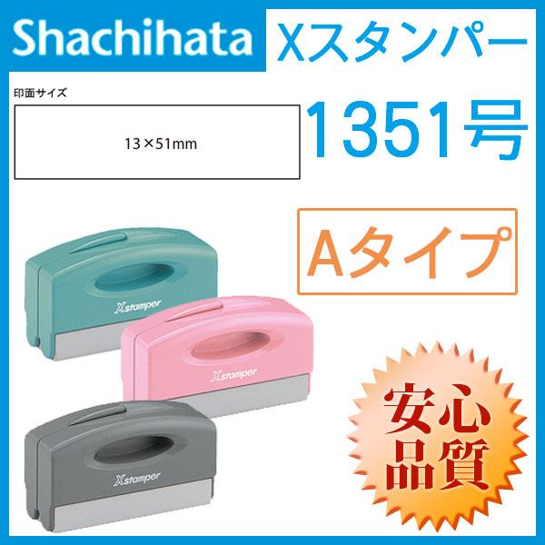 シャチハタ 角型印 1351号ポケット用 (印面サイズ:13×51mm) Aタイプ