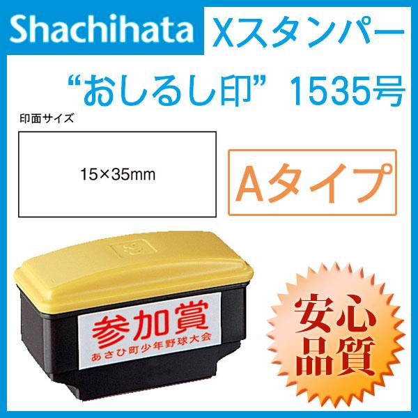 シャチハタ 角型印 1535号おしるし印 (印面サイズ:15×35mm) Aタイプ