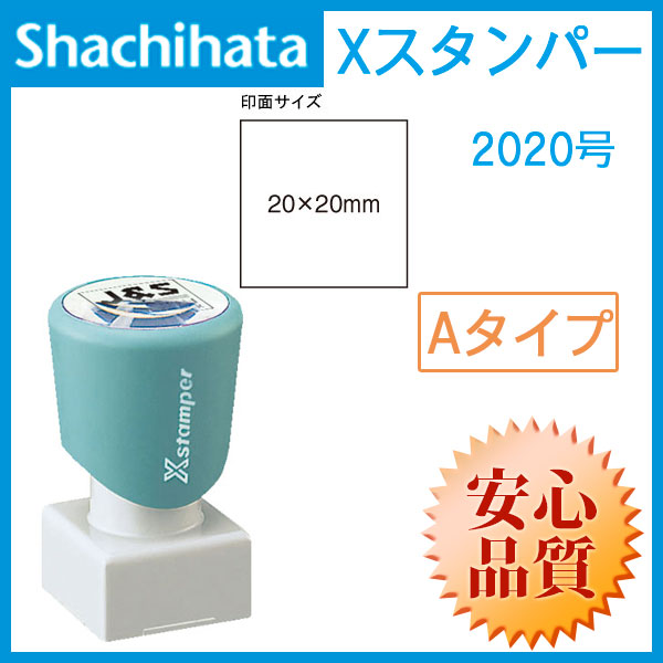 シャチハタ  角型印 2020号 ( 印面サイズ : 20×20mm ) Aタイプ